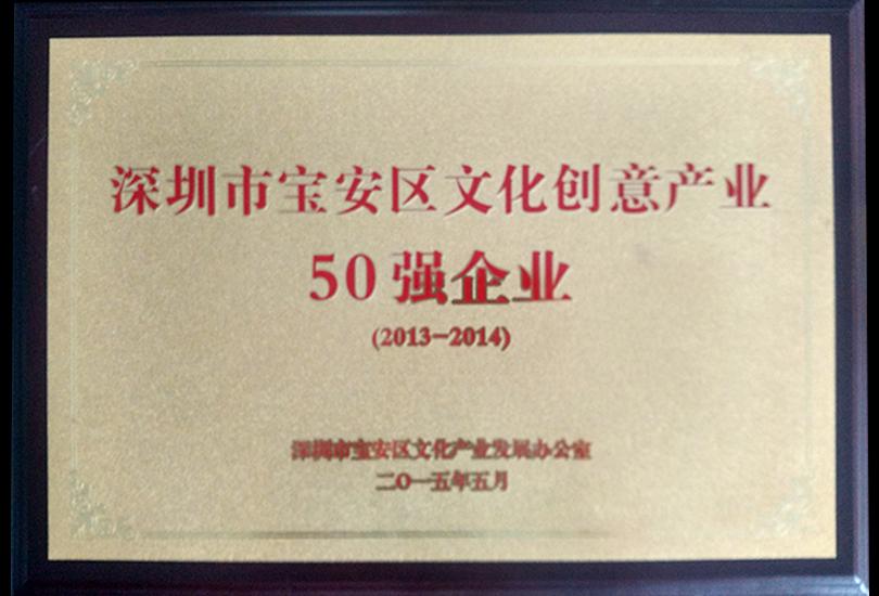 深圳市宝安区文化<br>创意产业50强企业