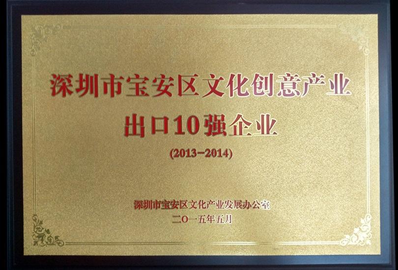 深圳市宝安区文化 <br/>创意产业出口10强企业