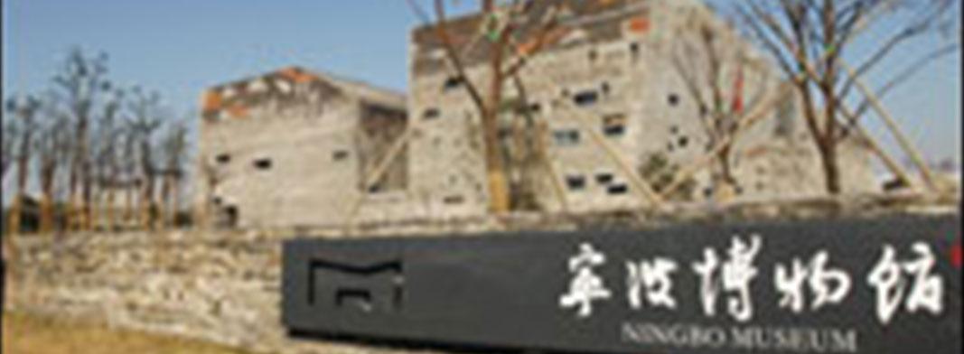 浙江省宁波博物馆