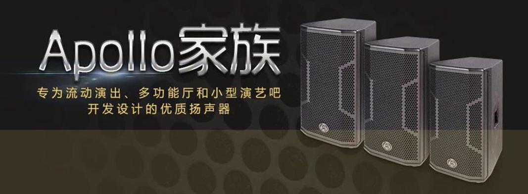 Wharfedale Pro Apollo家族系列:完美音质,非同凡响