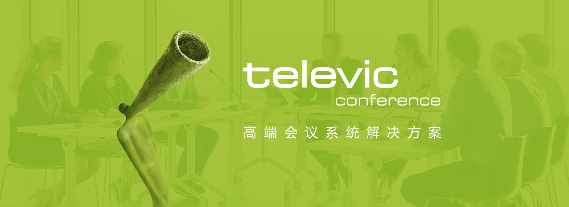 televic高端会议解决方案